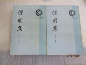 澹园集  (全二册)