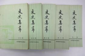 文史集萃   ( 1-5册 )