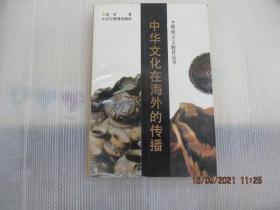 中华文化在海外的传播