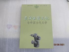 民间诙谐文化与中国当代文学