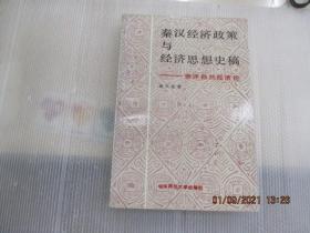 秦汉经济政策与经济思想史稿