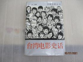 台湾电影史话