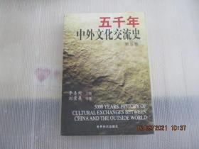 五千年中外文化交流史(第五卷)