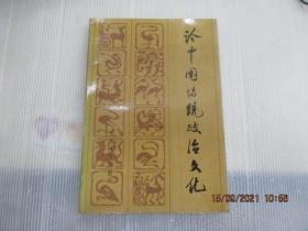 论中国传统政治文化