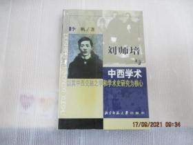 刘师培与中西学术:以其中西交融之学和学术史研究为核心