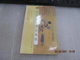 中国古代节日风俗