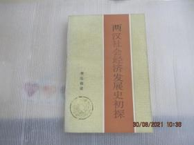 两汉社会经济发展史初探
