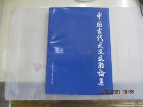 中国古代天文文物论集