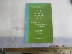 英国刑事法证据法漫谈