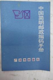 中国简明邮政编码手册