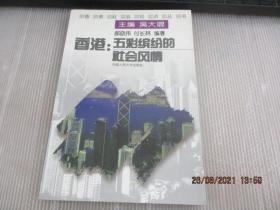 香港:五彩缤纷的社会风情