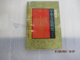 插图本中华文化简史