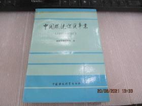 中国环境保护事业