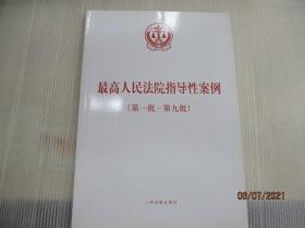 最高人民法院指导性案例(第一批至第九批)