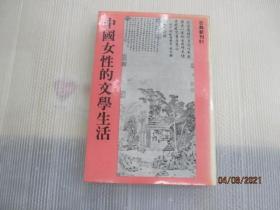 中国女性的文学生活