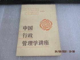中国行政管理学讲座