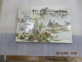 唐宋元十六家山水画技法图解
