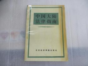 中国大陆法律指南