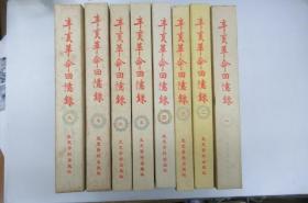 辛亥革命回忆录   ( 全八册 )