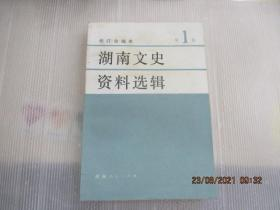 湖南文史修订合编本  (第1集)