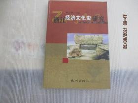 浙江经济文化史研究