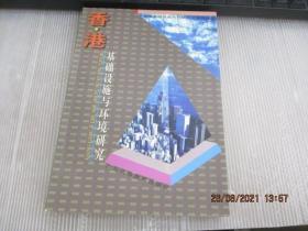 香港基础设施与环境研究