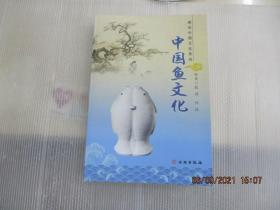 中国鱼文化