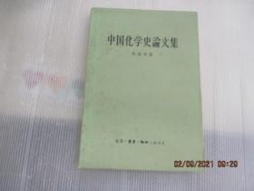 中国化学史论文集