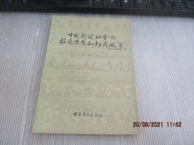 中国封建社会的轻商思想和抑商政策