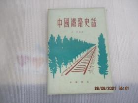 中国铁路史话