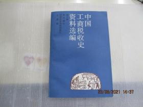 中国工商税收史资料选编(第六辑)明代部分