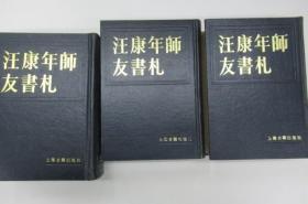 汪康年师友书札   1-3册