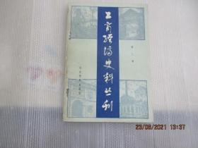 工商经济史料丛刊  (第三辑)