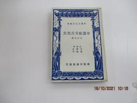 中国教育思想史