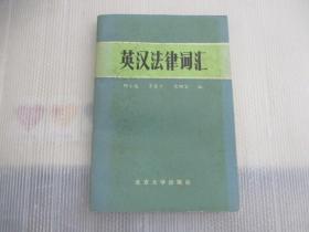 英汉法律词汇