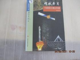 嫦娥奔月:中国的探月方略及其实施