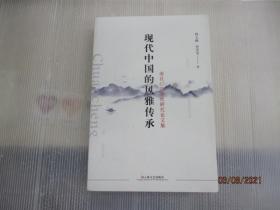 现代中国的风雅传承:南社广东分社研究论文集