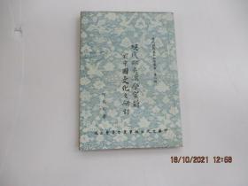现代欧美汉学家对于中国文化之研讨