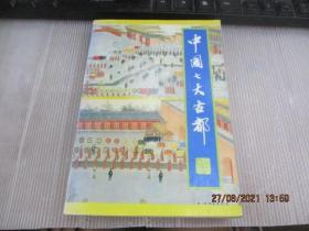 中国七大古都