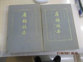广韵校本 附校勘记   (全二册)