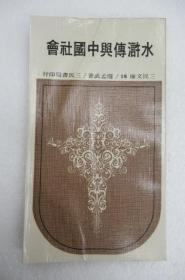 水浒传与中国社会