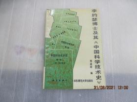 李约瑟博士及其《中国科学技术史》