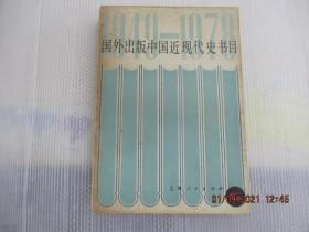 国外出版中国近现代史书目