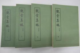 观堂集林   附别集   ( 全四册 )