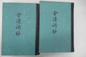 全清词钞      ( 全两册 )