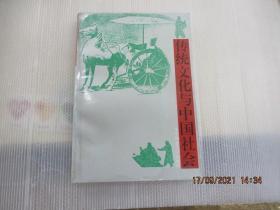 传统文化与中国社会