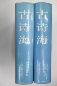 古诗海   ( 全两册 )