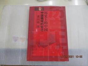历史上的中国:中国疆域的变迁