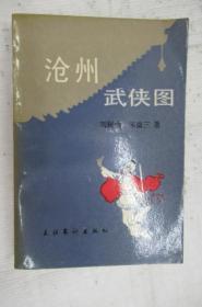 沧州武侠图