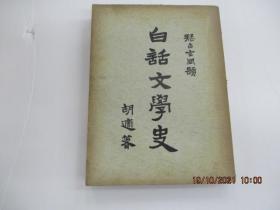 白话文学史